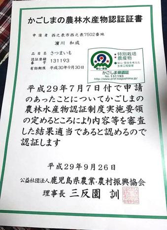 鹿児島県特別栽培認証証明書