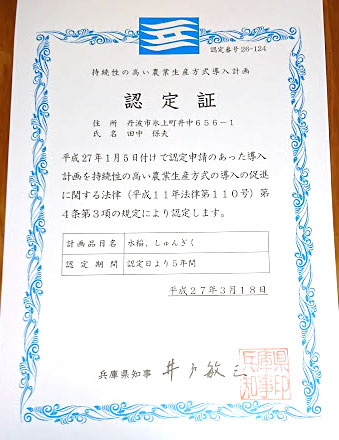 兵庫県エコファーマー認定証