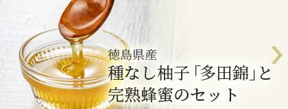 種無し柚子「多田錦」と完熟蜂蜜のセット