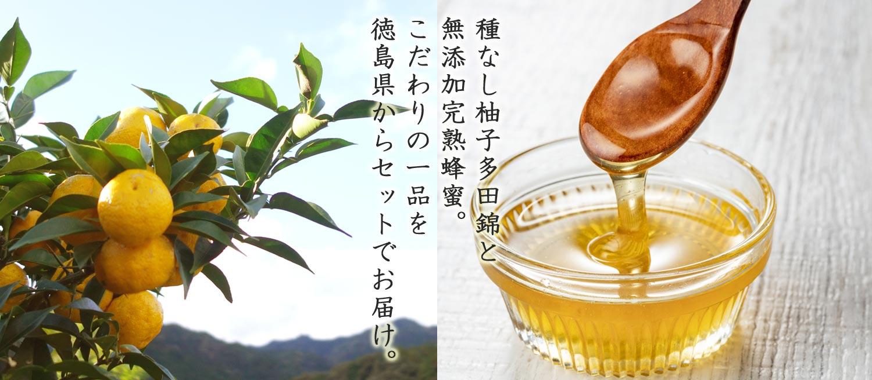 種無し柚子多田錦と無添加完熟蜂蜜。こだわりの一品を徳島県からセットでお届け。