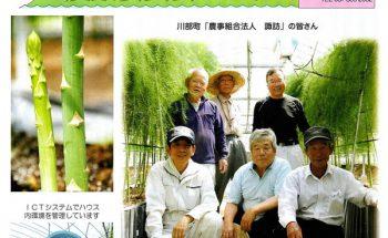さぬきのめざめを作っている「農事組合法人諏訪」さんが農業誌の表紙に