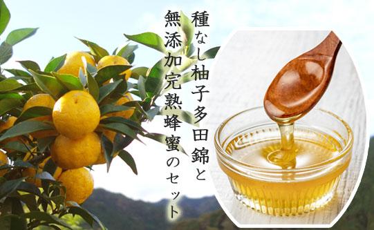 種無し柚子「多田錦」と完熟蜂蜜600gのセット
