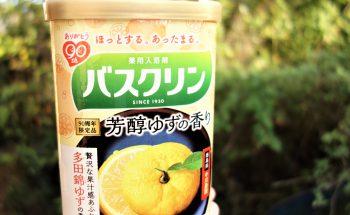 中川農園さんの多田錦がバスクリンの入浴剤になりました!